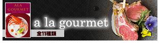 カタログギフト・a la gourmet